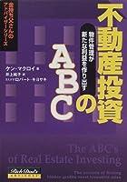 不動産投資のABC -物件管理が新たな利益を作り出す (金持ち父さんのアドバイザーシリーズ)