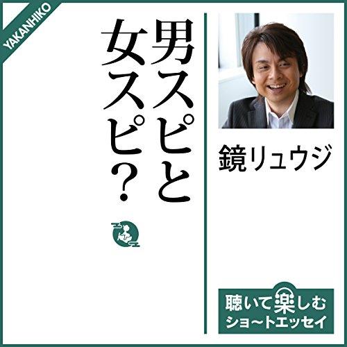 男スピと女スピ?     BK_YKHK_000134              著者:                                                                                                                                 鏡 リュウジ                               ナレーター:                                                                                                                                 平川 正三                      再生時間: 6 分     レビューはまだありません。     総合評価 0.0