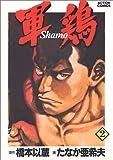 軍鶏 (2) (Action comics)
