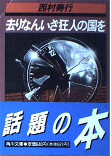 去りなんいざ狂人の国を (角川文庫)