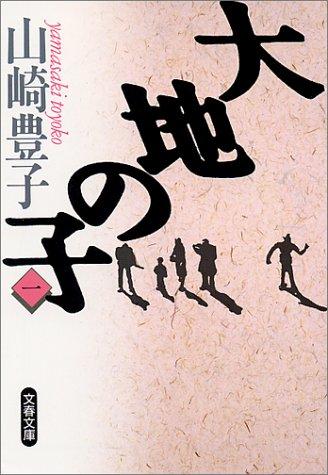 大地の子 一 (文春文庫)
