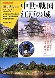 中世・戦国・江戸の城―城の見どころはここだ (別冊歴史読本 (97))
