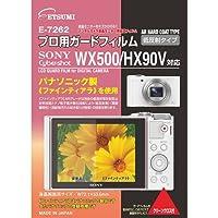 (2個まとめ売り) エツミ プロ用ガードフィルムAR SONY Cyber-shot WX500/HX90V対応 E-7262