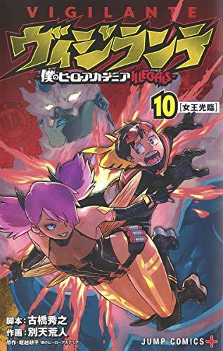 ヴィジランテ 10 ―僕のヒーローアカデミアILLEGALS― (ジャンプコミックス)