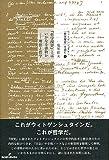 『哲学探究』とはいかなる書物か: 理想と哲学 (ウィトゲンシュタイン『哲学探究』を読む)