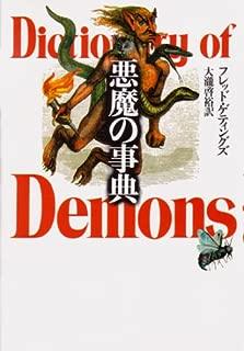 悪魔の事典
