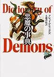 悪魔の事典 - フレッド ゲティングズ, Gettings,Fred, 啓裕, 大滝