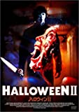 ハロウィンII [DVD] image