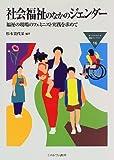 社会福祉のなかのジェンダー―福祉の現場のフェミニスト実践を求めて (MINERVA福祉ライブラリー)