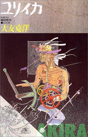 ユリイカ1988年8月臨時増刊号 総特集=大友克洋