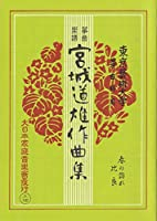 箏 琴 楽譜 宮城 道雄 作曲 『 春の訪れ ・ 比良 』