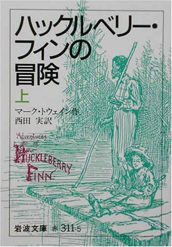 ハックルベリー・フィンの冒険〈上〉 (岩波文庫)の詳細を見る