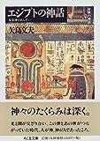 エジプトの神話―兄弟神のあらそい (ちくま文庫―世界の神話)