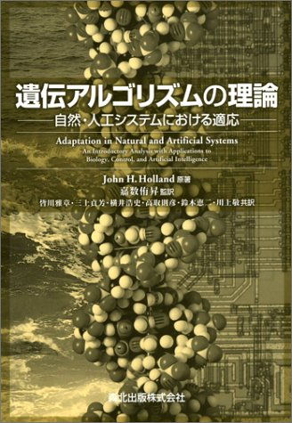遺伝アルゴリズムの理論―自然・人工システムにおける適応
