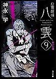 心霊探偵八雲9 救いの魂 (角川文庫)