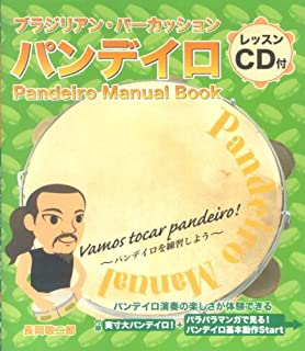 ブラジリアンパーカッション パンデイロ CD付 長岡敬二郎