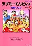 ラブミーてんだい! (3) (バンブーコミックス 4コマセレクション)