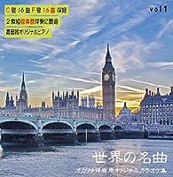 管楽器やオカリナの伴奏に最適!C管F管対応!ヒーリングピアノ伴奏集「世界の名曲vol1」