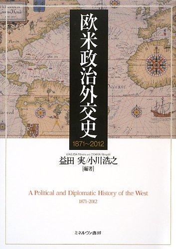 欧米政治外交史―1871~2012