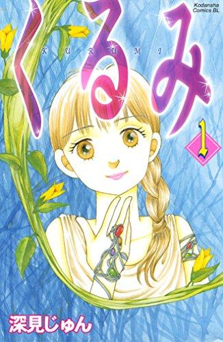 くるみ(1) (BE・LOVEコミックス)