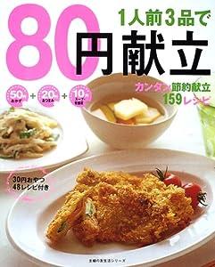 1人前3品で80円献立―カンタン節約献立159レシピ (主婦の友生活シリーズ)