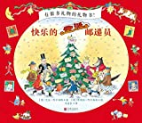 The Jolly Christmas Postman (Chinese Edition)