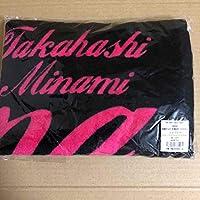 高橋みなみ 卒業記念 バスタオル ブラック AKB48