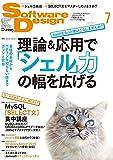 ソフトウェアデザイン 2017年 07 月号 [雑誌]
