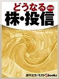 どうなる株・投信2015 (週刊エコノミストebooks)