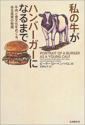私の牛がハンバーガーになるまで: 牛肉と食文化をめぐる、ある真実の物語
