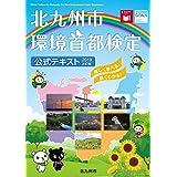 北九州市環境首都検定 公式テキスト2019改訂版