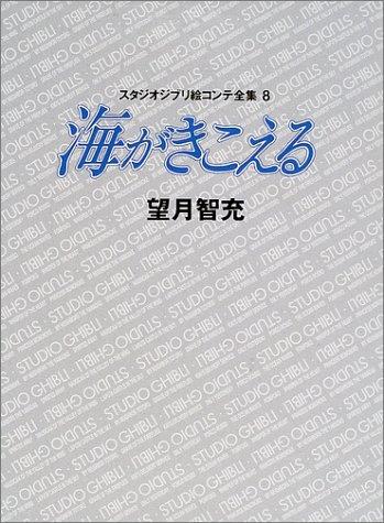 海がきこえる スタジオジブリ絵コンテ全集〈8〉