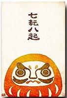 和風イラスト ポストカード 染絵風 「だるま」 縁起物絵葉書 和道楽