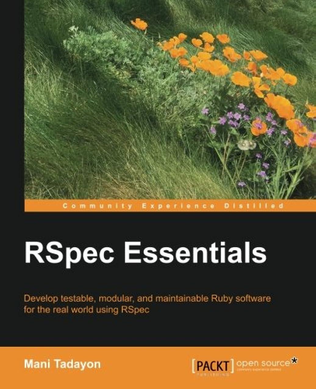 小麦粉反逆者舌なRspec Essentials
