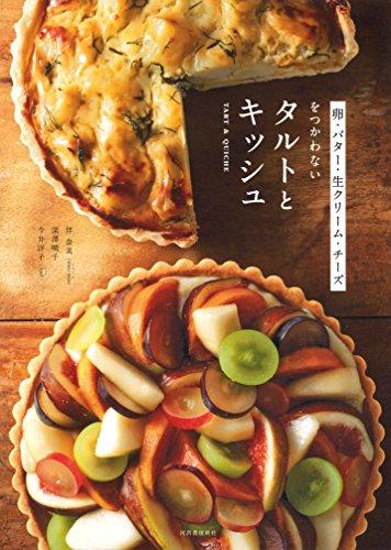 卵・バター・生クリーム・チーズをつかわないタルトとキッシュ - 奈美, 伴, 暁子, 深澤, 洋子, 今井