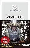 毒 サリン、VX、生物兵器 (角川新書)