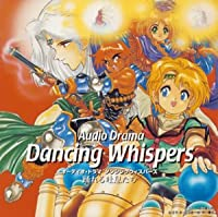 ダンシングウィスパーズ 踊れる