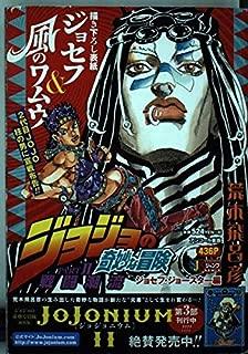 ジョジョの奇妙な冒険part 2戦闘潮流 1 ジョセフ・ジョースター編 (SHUEISHA JUMP REMIX)