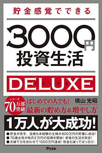 貯金感覚でできる3000円投資生活 デラックス