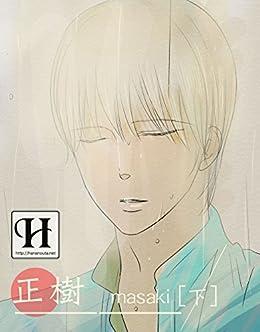[はなのうた【Leaf】, hananouta books]の【幸福の種】-正樹-下