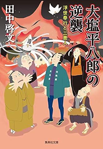 大塩平八郎の逆襲 浮世奉行と三悪人 (集英社文庫)