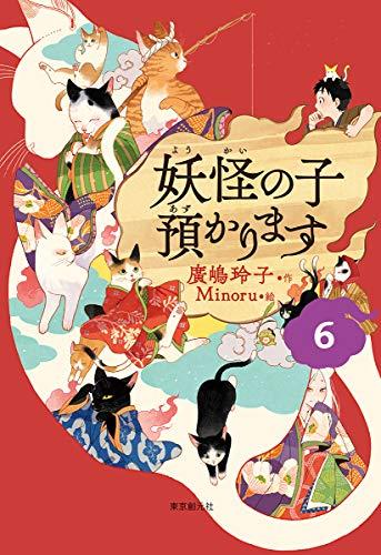 【児童書版】妖怪の子預かります6の詳細を見る