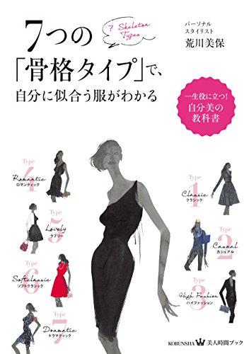 7つの「骨格タイプ」で、自分に似合う服がわかる (美人時間ブック)の詳細を見る