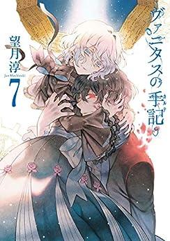 [望月淳]のヴァニタスの手記 7巻 (デジタル版ガンガンコミックスJOKER)