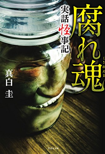 実話怪事記 腐れ魂 (竹書房文庫)