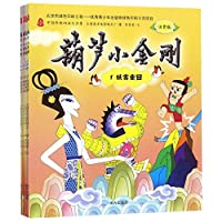 葫芦小金刚(注音版共6册)/中国经典动画大全集
