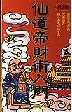仙道帝財術入門―金気をつかみ、大幸運を自らのものにする (ムーブックス・マインドパワーシリーズ)