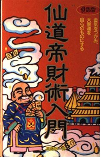 仙道帝財術入門―金気をつかみ、大幸運を自らのものにする (ムーブックス・マインドパワーシリーズ)の詳細を見る