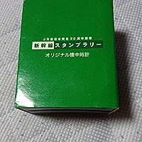JR東日本発足20周年謝恩新幹線スタンプラリーオリジナル懐中時計