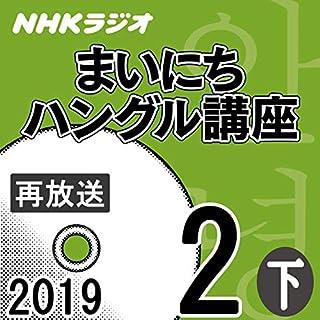 『NHK まいにちハングル講座 2019年2月号(下)』のカバーアート